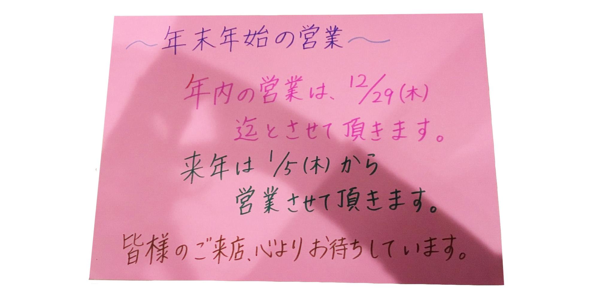 堺東のお気軽スナックジャーニー営業日