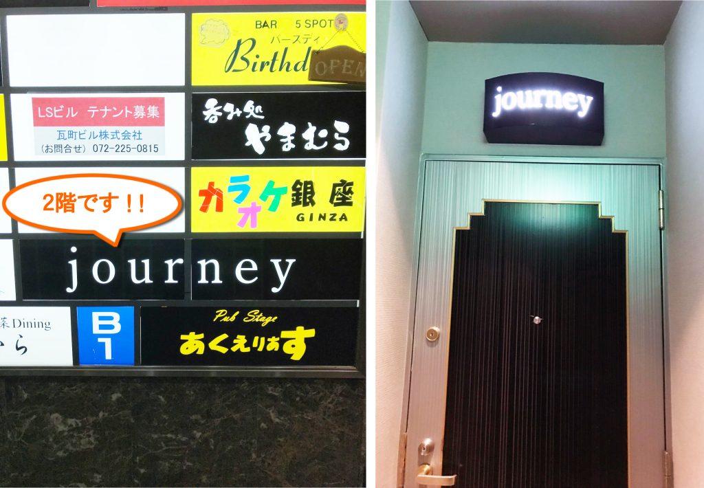 堺東のおすすめのスナックジャーニーは駅からすぐ近く!
