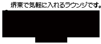 堺東で一番オススメのスナックです。
