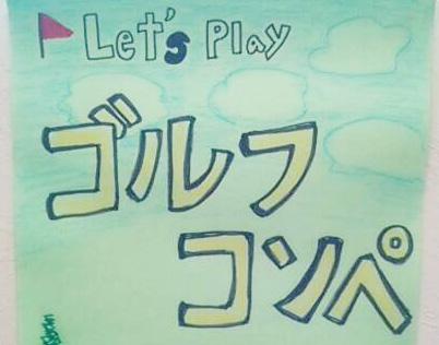 堺東のスナックジャーニーゴルフコンペのお知らせ
