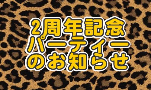 堺市のスナックjourney 2周年記念