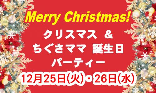 堺東クリスマスパーティー