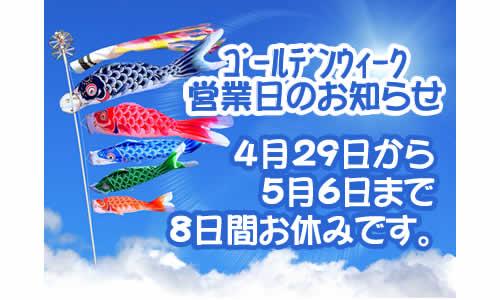 堺東スナック、ジャーニーGW営業日