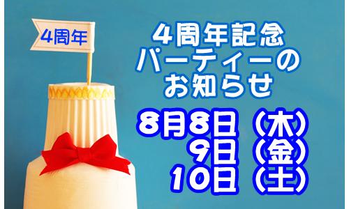 堺東スナックジャーニーの周年記念