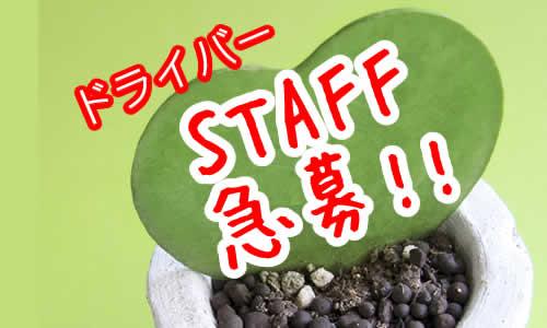 堺東でアルバイト
